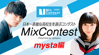 mixcontest_common-2.png