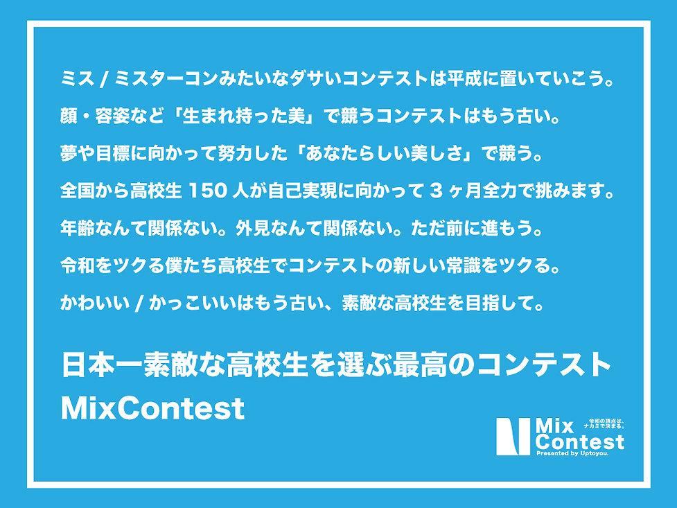 ミクコン_コンセプト.jpg