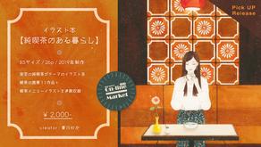 ピックアップリリース!特集「イラスト集③」