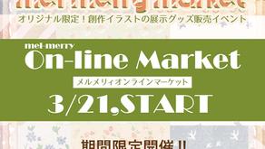 メルメリィオンラインマーケット開催!
