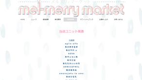 メルメリィマーケットvol.12当選ユニット発表