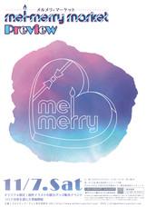 メルメリィマーケットpreview