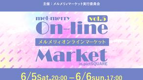 メルメリィオンラインマーケットvol.5開催決定!