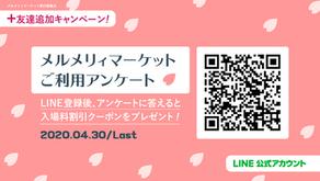 メルメリィマーケット公式LINEアカウント開設!