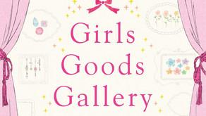 イベント告知①GirlsGoodsGallery + メルメリィマーケット Pop up shop