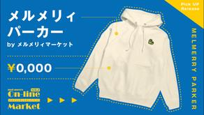 【NEWサービス】 ピックアップリリース / メルメリィオンラインマーケット