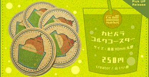 ピックアップリリース!特集「グッズ」
