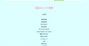 vol.10当選ユニット発表&追加募集のお知らせ