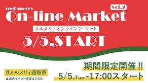 メルメリィオンラインマーケットvol.2開催告知