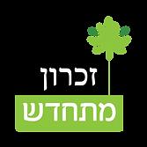 Final Logo_Transparent BG Hebrew.png