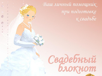 Свадебный помощник