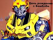 Интерактивный детский праздник с любимым героем трансформером Бамблби и его помощницей