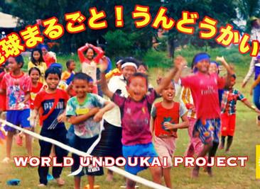地球丸ごと運動会プロジェクトinカンボジア