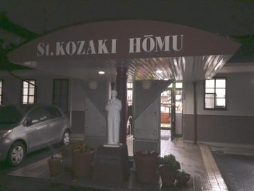 聖小崎ホーム訪問(児童養護施設)