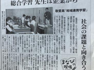 朝日新聞 掲載