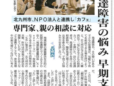 北九州市共催 相談カフェ