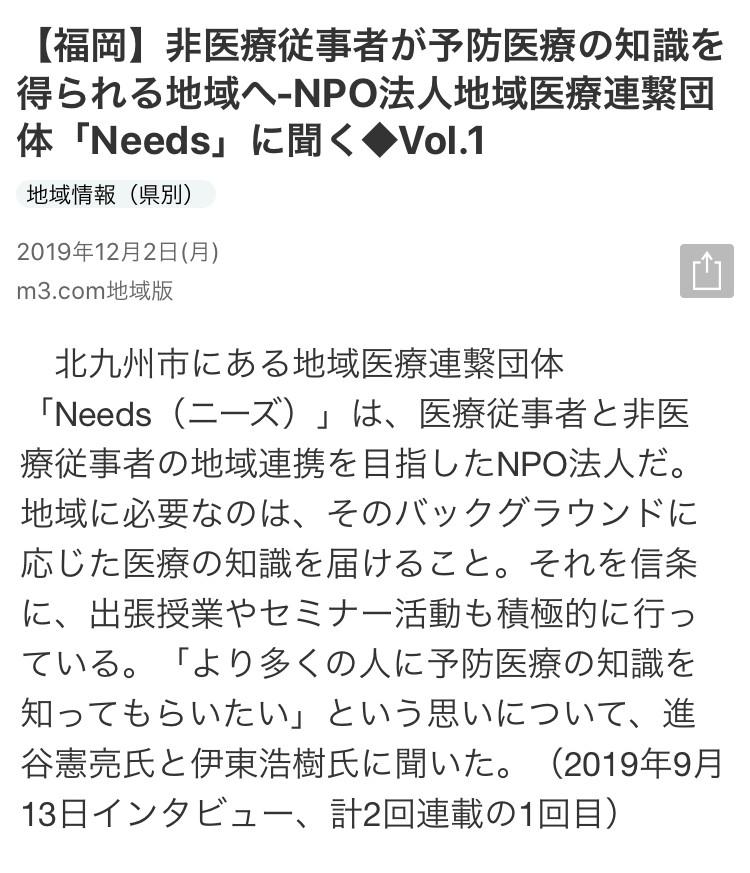 m3.com記事