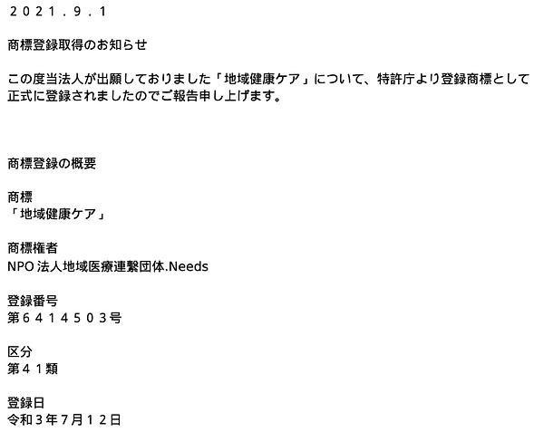 スクリーンショット 2021-08-26 10.33.57.png