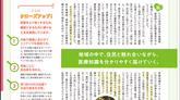 福岡県情報誌Conte