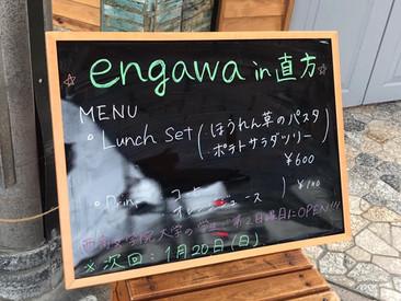 直方版 engawa