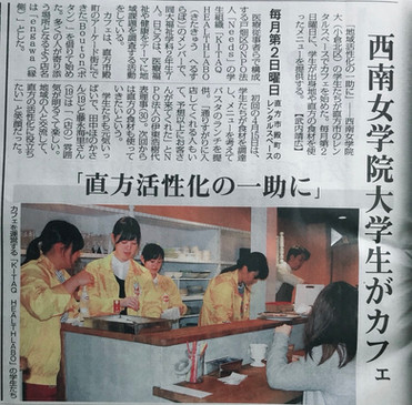 西日本新聞掲載