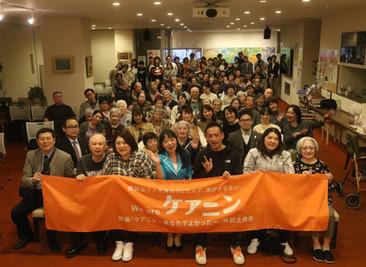 「ケアニン」北九州市リレー上映会
