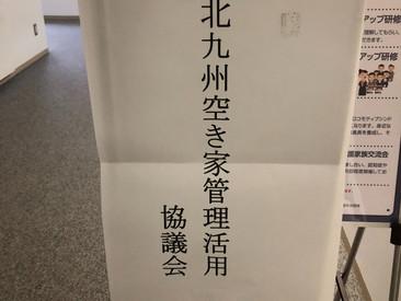 北九州 空き家対策管理活用協議会、取材