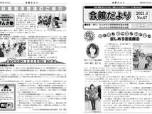 げんき塾が北九州市の機関紙に掲載されました