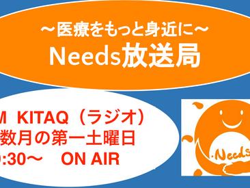 FM KITAQでの放送日時を変更します。