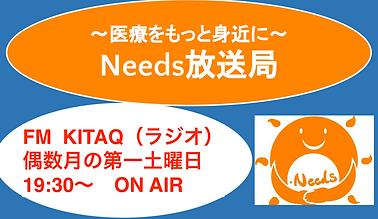2020年ラジオ.png