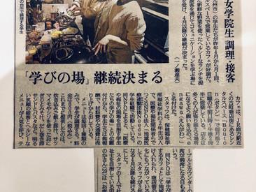 読売新聞 掲載