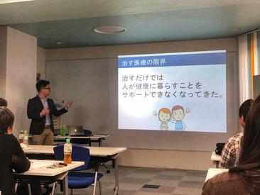 地域まるごと健康会議vol.1