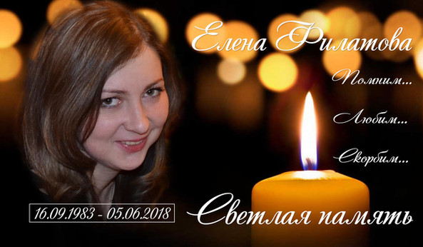 Лена Филатова.jpg