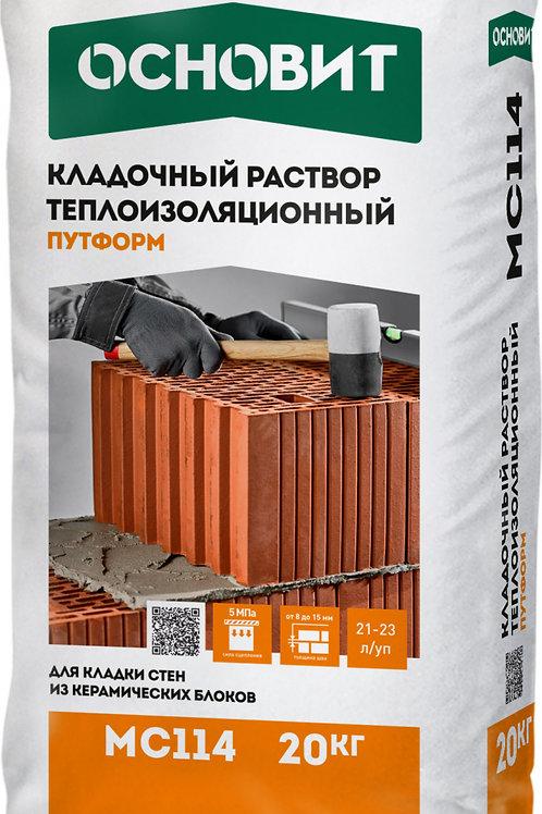ТЕПЛОИЗОЛЯЦИОННЫЙ КЛАДОЧНЫЙ РАСТВОР ОСНОВИТ ПУТФОРМ MC114