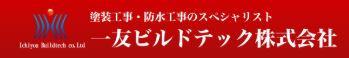 一友ビルドテック(株)URL.JPG