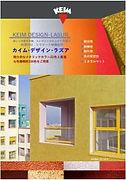 デザイン・ラスワ_カタログイメージ.JPG