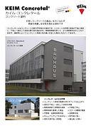コンクレタール.JPG