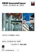 コンクレタールUK カタログ.JPG