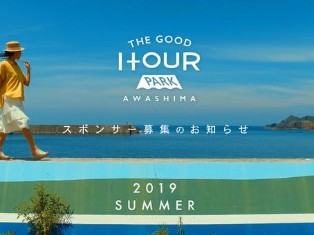 新潟県の離島「粟島」にある複合観光拠点「THE GOOD HOUR PARK」の夏季スポンサーを募集しています。
