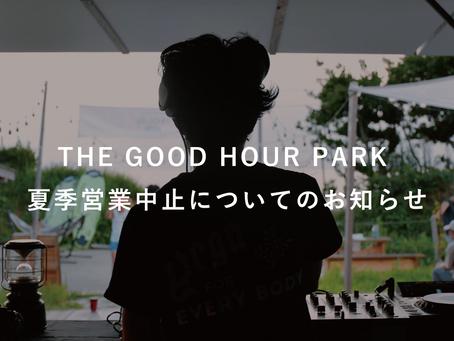 THE GOOD HOUR PARK 夏季営業中止についてのお知らせ