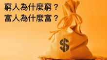 理财不只是挣钱! 富人推颂德12个习惯