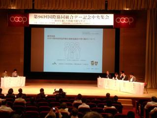 【活動レポート】JCA(日本協同組合連携機構)の記念集会でフードバンク埼玉の報告を行いました