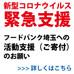 フードバンク埼玉への活動支援(ご寄付)のお願い
