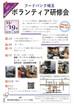 【11/18】ボランティア研修会のお知らせ