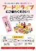 【告知】イトーヨーカ堂浦和店フードドライブのお知らせ