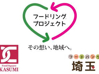 【告知】その想い、地域へ。 フードバンク埼玉とスーパーカスミのフードリング(R)プロジェクトがはじまります。