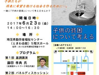 【告知】福祉フォーラム2017~子供の貧困について考える~