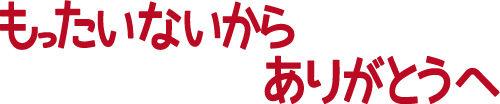 フードバンク埼玉運営協議会