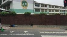 서대문 고은초등학교