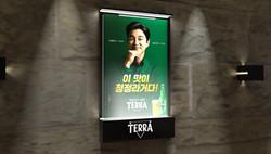 테라 포스터 벽걸이 홀더